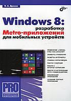 Профессиональное программирование. Windows 8: разработка Metro-приложений для мобильных устройств