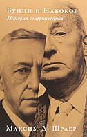 Бунін і Набоков. Історія суперництва