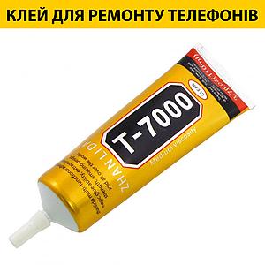 Клей для тачскрінів T-7000, 110 мл, чорний, силіконовий, для проклейки екрану телефону (дисплея, сенсора)