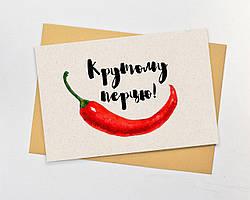 """Поздравительная открытка """"Крутому перцу"""""""