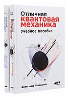 Відмінна квантова механіка. У 2 частинах. Навчальний посібник (комплект з 2 книг)