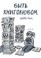 Бути книголюбом