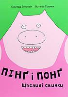 Пінґ і Понґ. Щасливі свинки