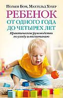 Дитина від одного року до чотирьох років. Практичне керівництво по догляду і вихованню