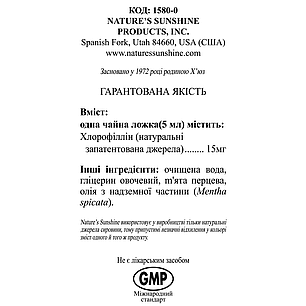 Жидкий Chlorophyll Liquid, Хлорофилл жидкий, NSP, США, фото 2