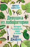 Дівчина з лабораторії. Історія про дерева, науки і кохання