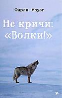 Не кричи: «Вовки!»