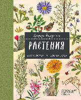 Природа вокруг нас. Растения и Деревья. 2 книги в 1 томе-перевертыше