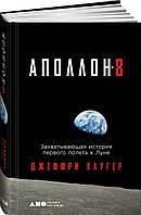 Аполлон-8. Захоплююча історія першого польоту до Місяця