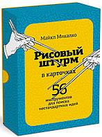 Рисовый штурм в карточках. 56 инструментов для поиска нестандартных идей