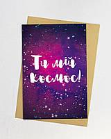 """Поздравительная открытка """"Ти мій космос!"""""""