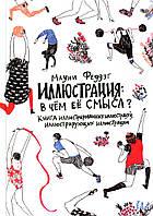 Иллюстрация. В чем ее смысл? Книга иллюстрированных иллюстраций, иллюстрирующих иллюстрации