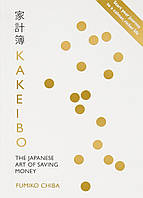 Kakeibo. The Japanese Art of Saving Money