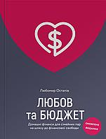 Любов та бюджет. Домашні фінанси для сімейних пар на шляху до фінансової свободи. Оновлене видання