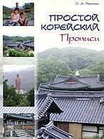 Простий корейська. Прописи. Навчально-методичний посібник