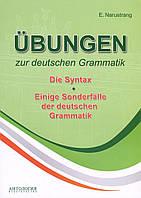Ubungen zur deutschen Grammatik. T. II. Die Syntax. T. III. Деякі Sonderfalle der deutschen Grammatik
