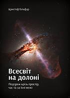 Всесвіт на долоні. Подорож крізь простір, час та за їхні межі