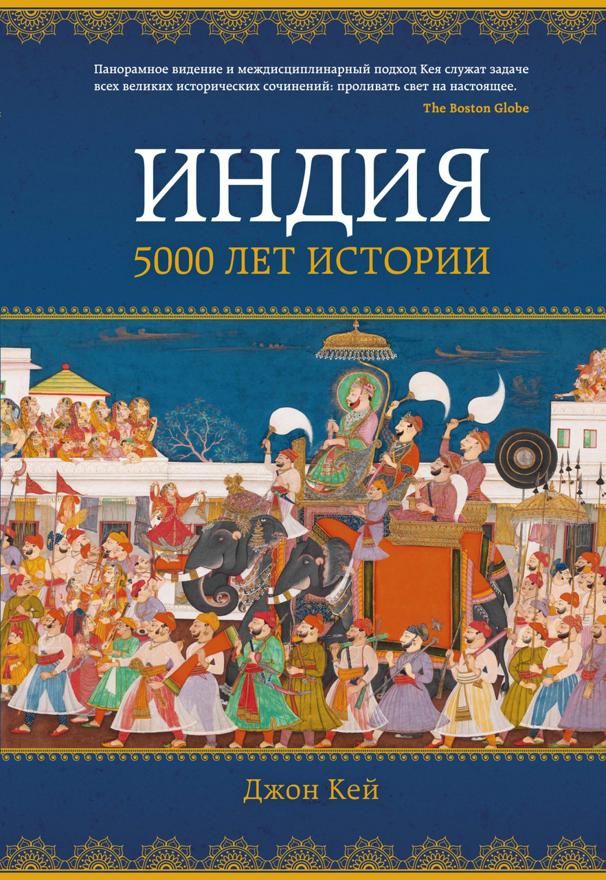 """Джон Кей """"Индия: 5000 лет истории"""""""