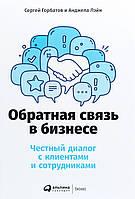Зворотній зв'язок в бізнесі. Чесний діалог з клієнтами і співробітниками
