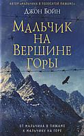 Хлопчик на вершині гори