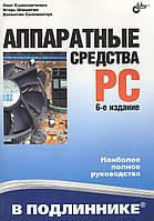 Апаратні засоби PC