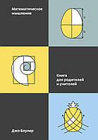 Математическое мышление. Книга для родителей и учителей