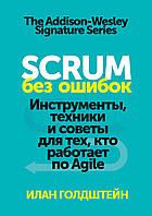 Scrum без помилок. Інструменти, техніки та поради для тих, хто працює за Agile