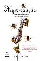 Дзижчать. Природна історія бджіл