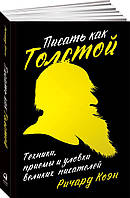 Писати як Толстой. Техніки, прийоми і виверти великих письменників