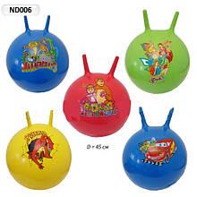 М'яч для Фітнесу 45 см ріжки Фітбол, стрибун
