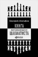 Книга початківця шахіста