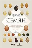 Тріумф насіння. Як насіння підкорили рослинний світ і вплинули на людську цивілізацію