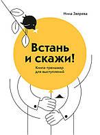 Встань і скажи! Книга-тренажер для виступів