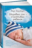 Здоровый сон – счастливый ребенок