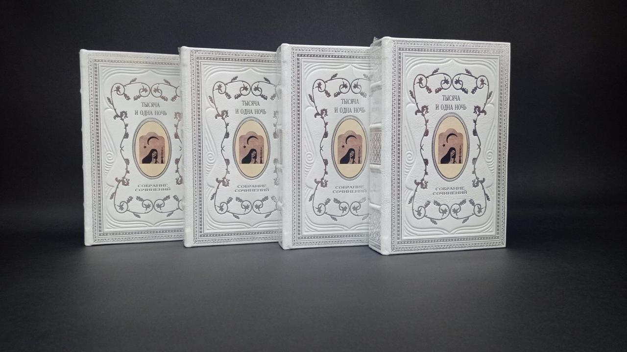 Тысяча и одна ночь. Собрание сочинений в 4 томах (эксклюзивное подарочное издание).