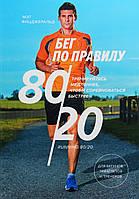 Біг за правилом 80/20. Тренуйтеся повільніше, щоб змагатися швидше