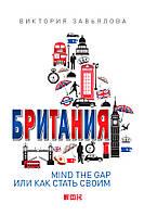Британія. Mind the Gap, або Як стати своїм