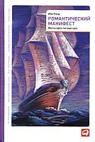 Романтичний маніфест. Філософія літератури