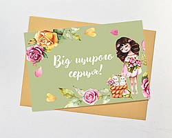 "Поздравительная открытка ""Від щирого серця!"""