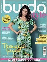 Журнал Burda Style №6/2021