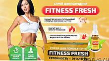 Спрей для схуднення Fitness Fresh