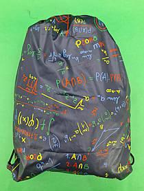 Рюкзак синій формули (лаку) (1 шт)