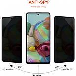 Защитное стекло Samsung A71 A715 Privacy 5D, фото 2