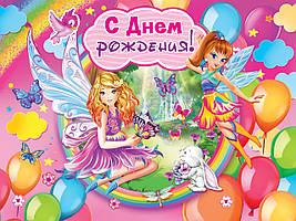 """Поздравительная открытка - механика """"С Днём Рождения"""" (фея)"""
