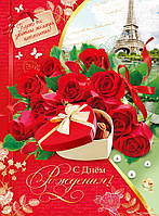 """Поздравительная открытка - механика """"С Днём Рождения"""""""