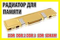 Радиатор для памяти золото DDR DDR2 DDR3 SDRAM термо охлаждение память ОЕМ