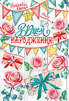 """Открытка с накладными элементами """"З Днем Народження"""""""