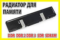 Радиатор для памяти чёрный DDR DDR2 DDR3 SDRAM термо охлаждение память ОЕМ, фото 1