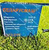 Коса электрическая разборная Беларусмаш БТЭ-3700 Вт, фото 3