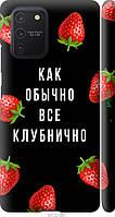 "Чехол на Samsung Galaxy S10 Lite 2020 ""Все клубнично"""